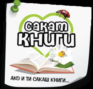 Портал Сакам Книги