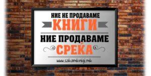 srekja-2