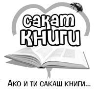 Сакам Книги