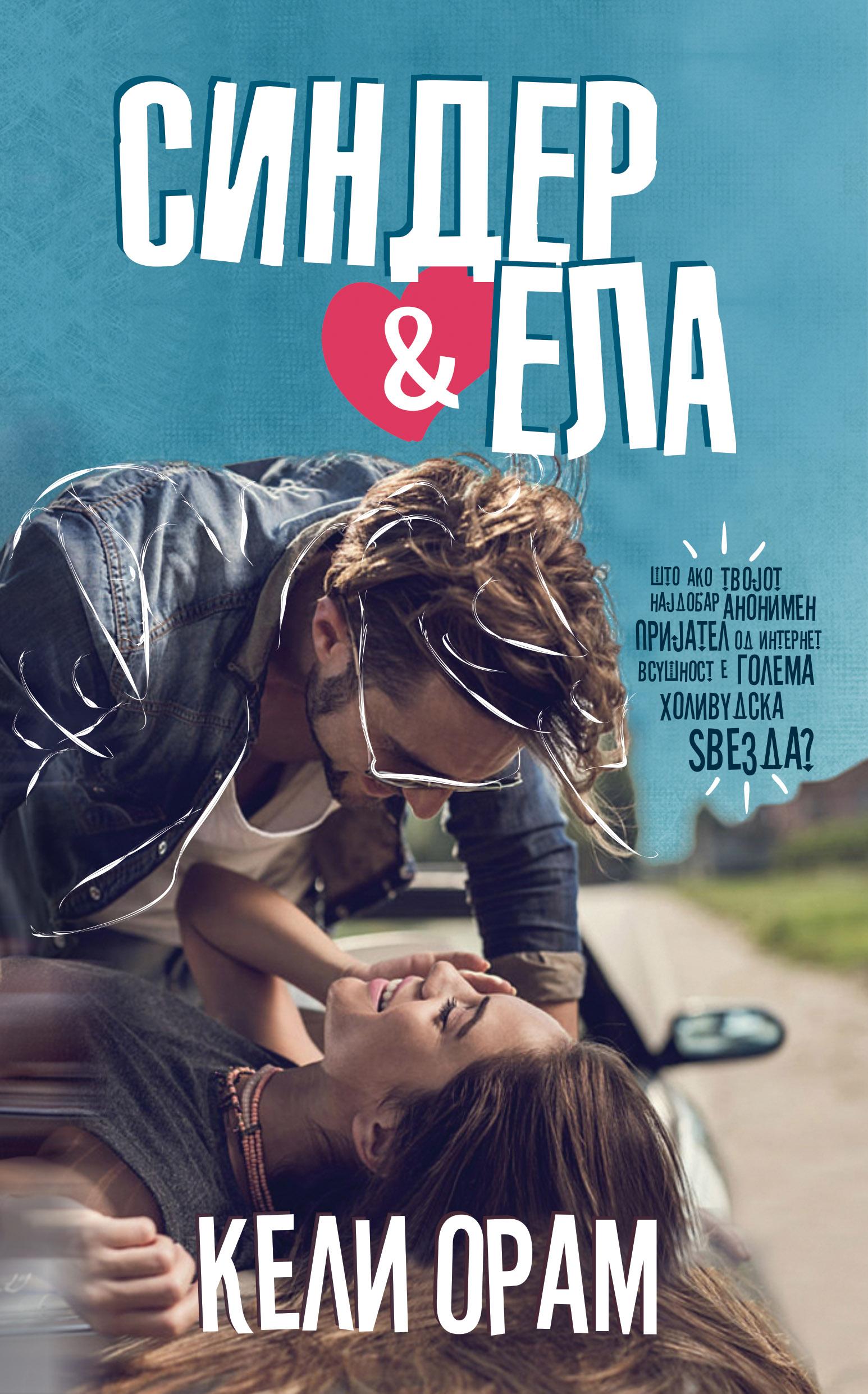 Синдер и Ела