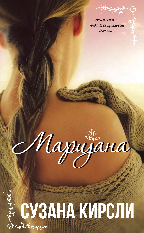 Маријана