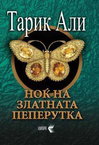 Ноќ на златната пеперутка