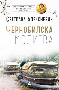 Чернобилска молитва-molitva