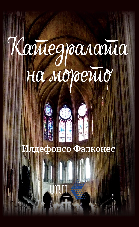 katedrala-na-moreto-korica-predna
