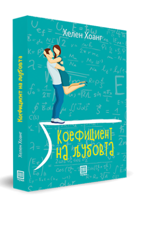 koeficient_na_ljubovta
