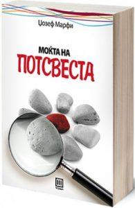 mokta_na_potsvesta