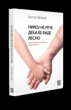 nikoj_ne_rece