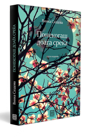 ponekogas_doaga_sreka
