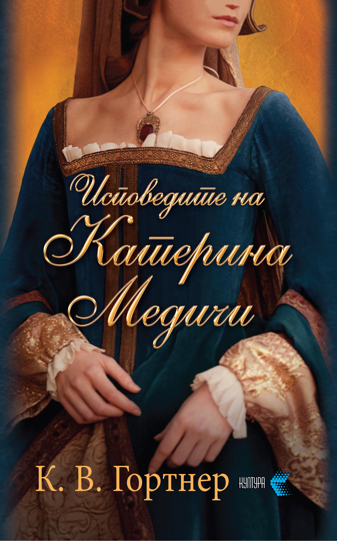 Исповедите на Катерина Медичи
